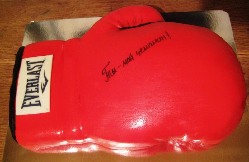 Торт в виде боксерской перчатки своими руками 56