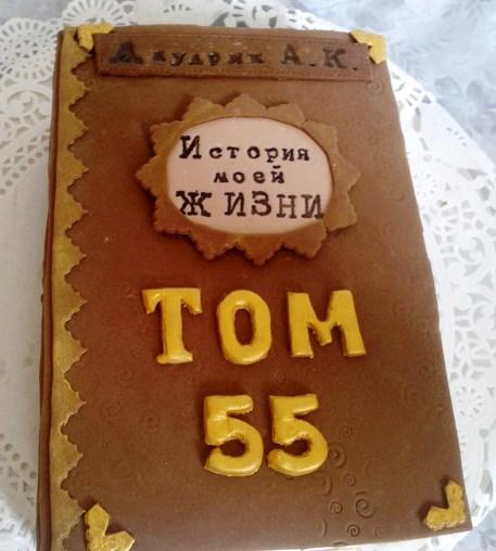 Рецепт на день рождения папе